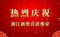 """新柴喜獲 """"中國內燃機產業30年卓越企業"""" """"中國內燃機行業排頭兵企業(2017年-2020年)""""殊榮"""